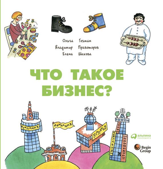 Ольга Гозман - Что такое бизнес?
