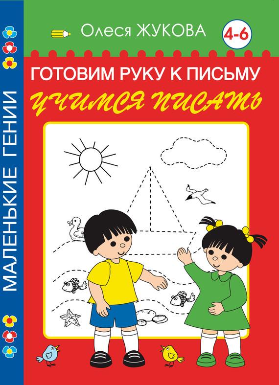 Олеся Жукова Готовим руку к письму. Учимся писать. 4-6 лет обозная олеся борисовна готовим руку к письму