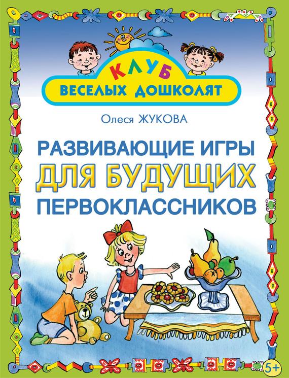 Олеся Жукова Развивающие игры для будущих первоклассников развивающие игры