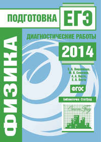 Семенов, М. В.  - Физика. Подготовка к ЕГЭ в 2014 году. Диагностические работы