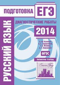 Нарушевич, А. Г.  - Русский язык. Подготовка к ЕГЭ в 2014 году. Диагностические работы