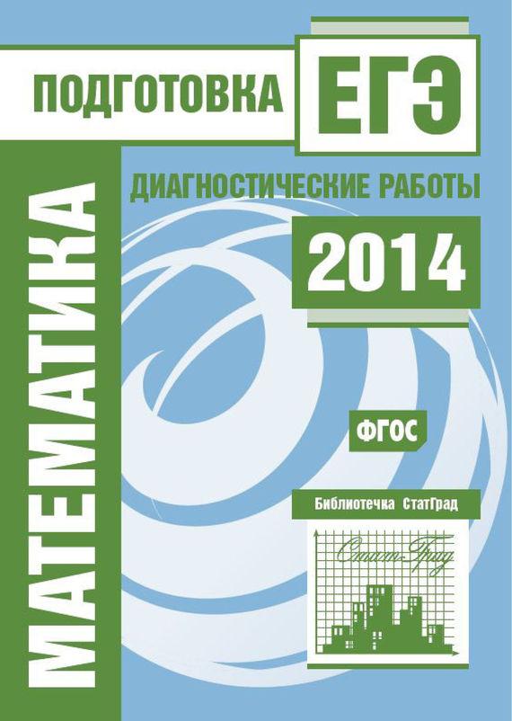 Математика. Подготовка к ЕГЭ в 2014 году. Диагностические работы