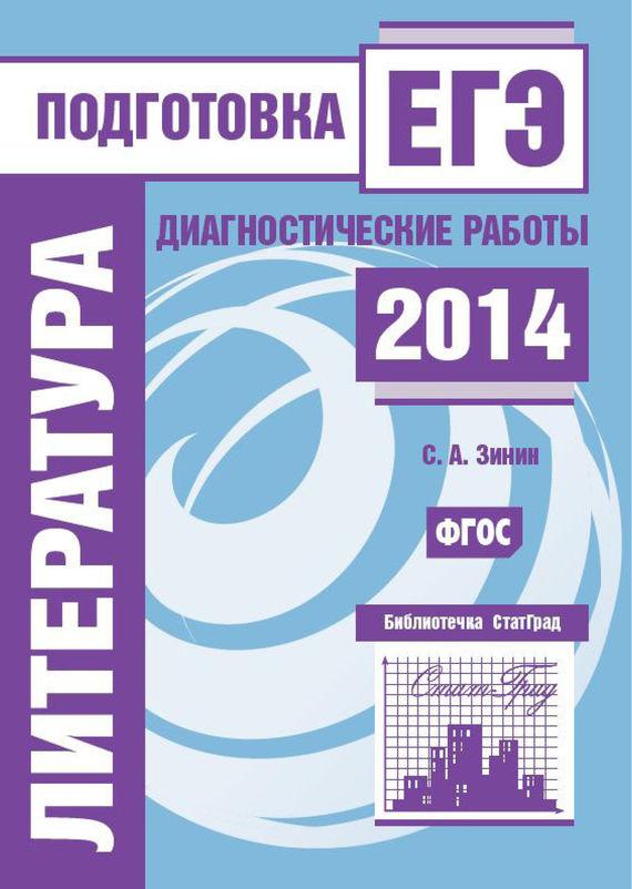 Литература. Подготовка к ЕГЭ в 2014 году. Диагностические работы - С. А. Зинин