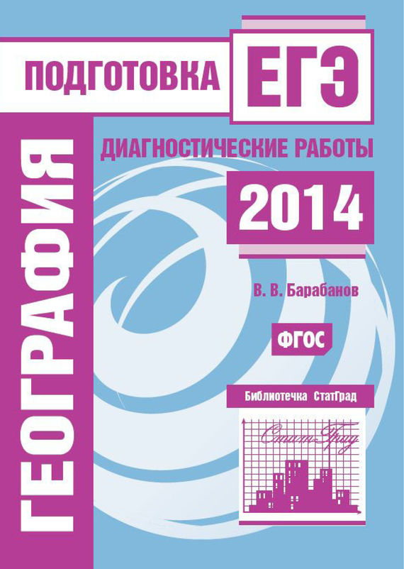 География. Подготовка к ЕГЭ в 2014 году. Диагностические работы - В. В. Барабанов