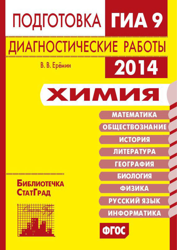 Химия. Подготовка к ГИА в 2014 году. Диагностические работы ( В. В. Ерёмин  )