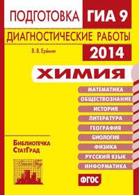 Ерёмин, В. В.  - Химия. Подготовка к ГИА в 2014 году. Диагностические работы