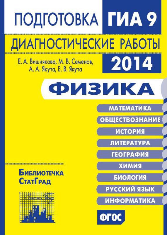 Обложка книги Физика. Подготовка к ГИА в 2014 году. Диагностические работы, автор Семенов, М. В.