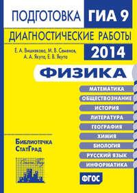 Семенов, М. В.  - Физика. Подготовка к ГИА в 2014 году. Диагностические работы