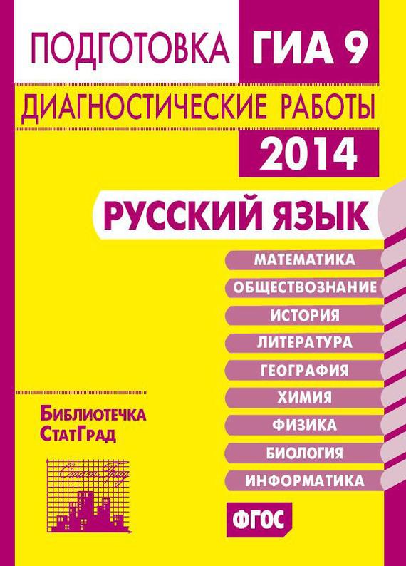 Русский язык. Подготовка к ГИА в 2014 году. Диагностические работы изменяется неторопливо и уверенно