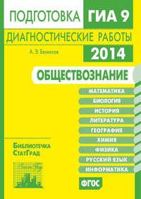 Безносов, А. Э.  - Обществознание. Подготовка к ГИА в 2014 году. Диагностические работы