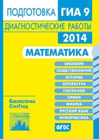 Отсутствует - Математика. Подготовка к ГИА в 2014 году. Диагностические работы