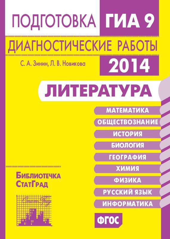 Литература. Подготовка к ГИА в 2014 году. Диагностические работы - С. А. Зинин