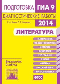 Зинин, С. А.  - Литература. Подготовка к ГИА в 2014 году. Диагностические работы