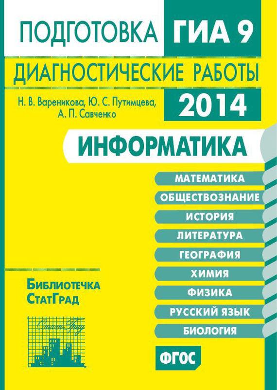 Информатика. Подготовка к ГИА в 2014 году. Диагностические работы - Ю. С. Путимцева