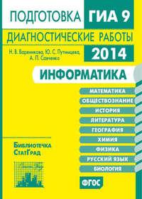 Путимцева, Ю. С.  - Информатика. Подготовка к ГИА в 2014 году. Диагностические работы