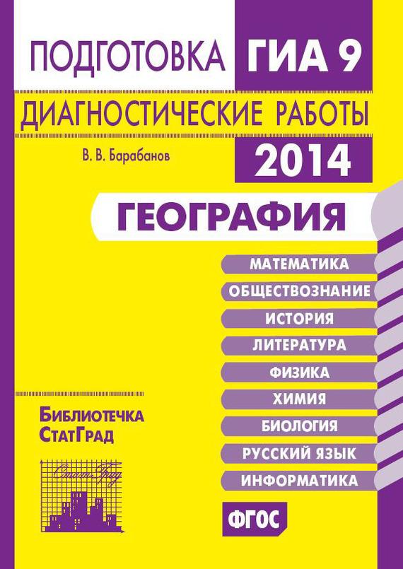 География. Подготовка к ГИА в 2014 году. Диагностические работы - В. В. Барабанов
