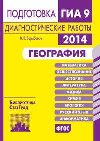 Барабанов, В. В.  - География. Подготовка к ГИА в 2014 году. Диагностические работы