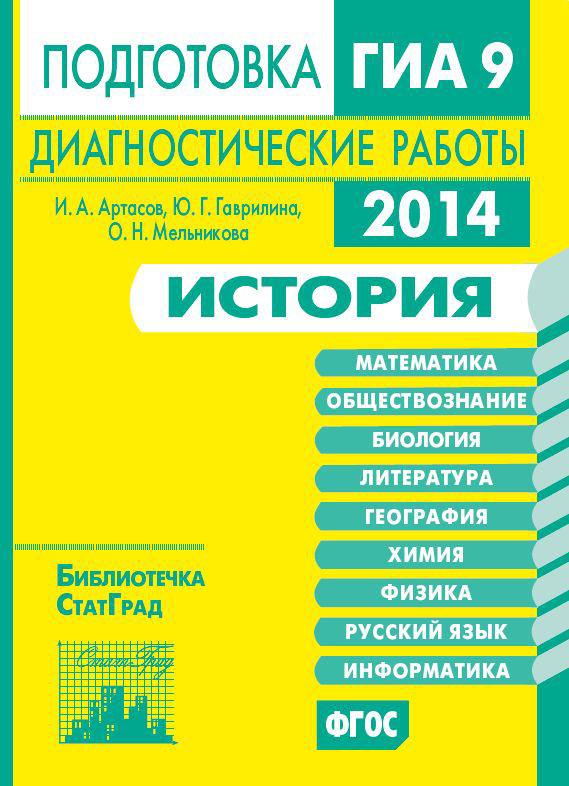 История. Подготовка к ГИА в 2014 году. Диагностические работы - И. А. Артасов