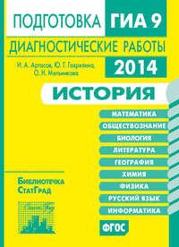 Артасов, И. А.  - История. Подготовка к ГИА в 2014 году. Диагностические работы
