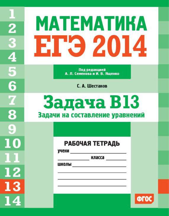 ЕГЭ 2014. Математика. Задача B13. Задачи на составление уравнений. Рабочая тетрадь - С. А. Шестаков