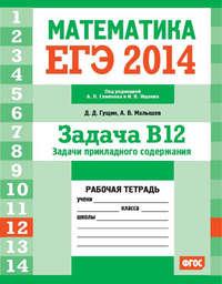 Гущин, Д. Д.  - ЕГЭ 2014.Математика. Задача B12. Задачи прикладного содержания. Рабочая тетрадь