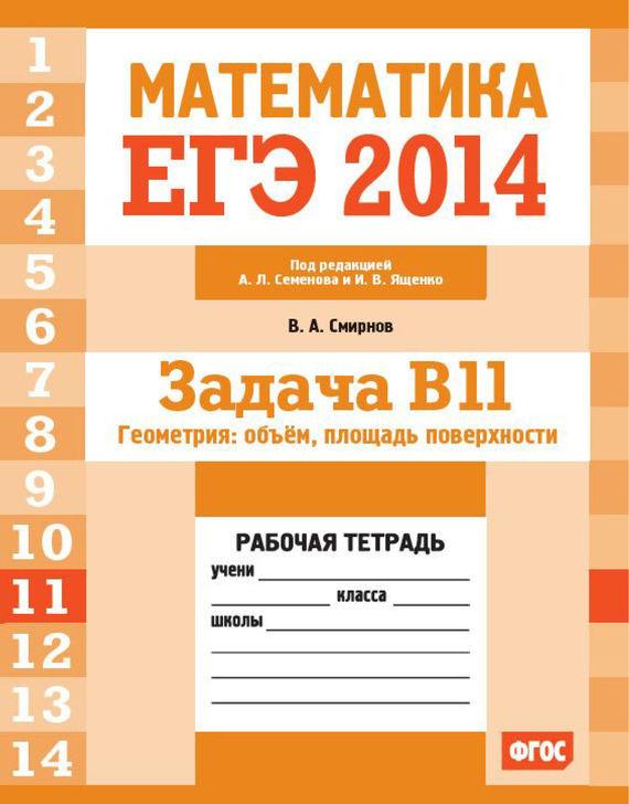 ЕГЭ 2014. Математика. Задача B11. Геометрия: объем, площадь поверхности. Рабочая тетрадь