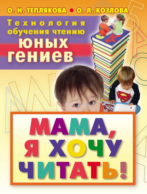 Скачать Технология обучения чтению юных гениев. Мама, я хочу читать! быстро