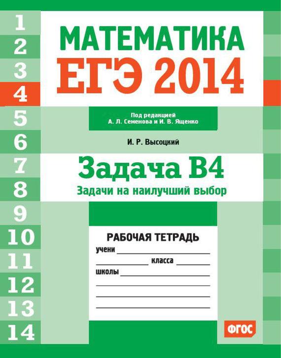 ЕГЭ 2014. Математика. Задача B4. Задачи на наилучший выбор. Рабочая тетрадь