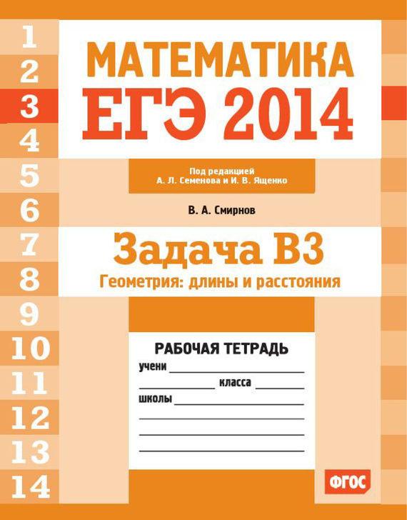 ЕГЭ 2014. Математика. Задача B3. Геометрия: длины и расстояния. Рабочая тетрадь