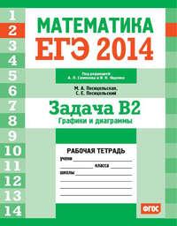 Посицельский, С. Е.  - ЕГЭ 2014. Математика. Задача B2. Графики и диаграммы. Рабочая тетрадь