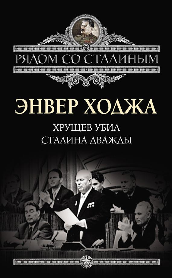 Энвер Ходжа Хрущев убил Сталина дважды плакаты сталина в москве