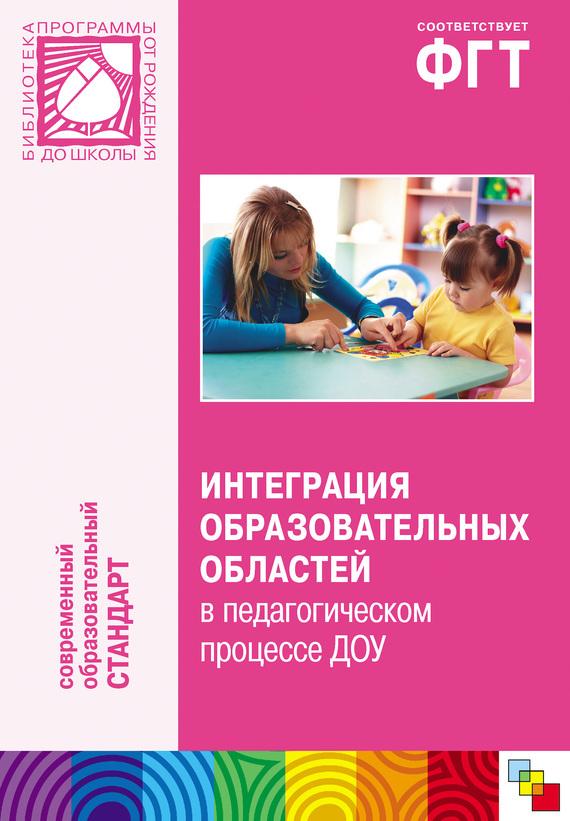 Интеграция образовательных областей в педагогическом процессе ДОУ. Пособие для педагогов дошкольных учреждений