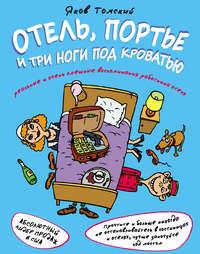 Томский, Яков  - Отель, портье и три ноги под кроватью