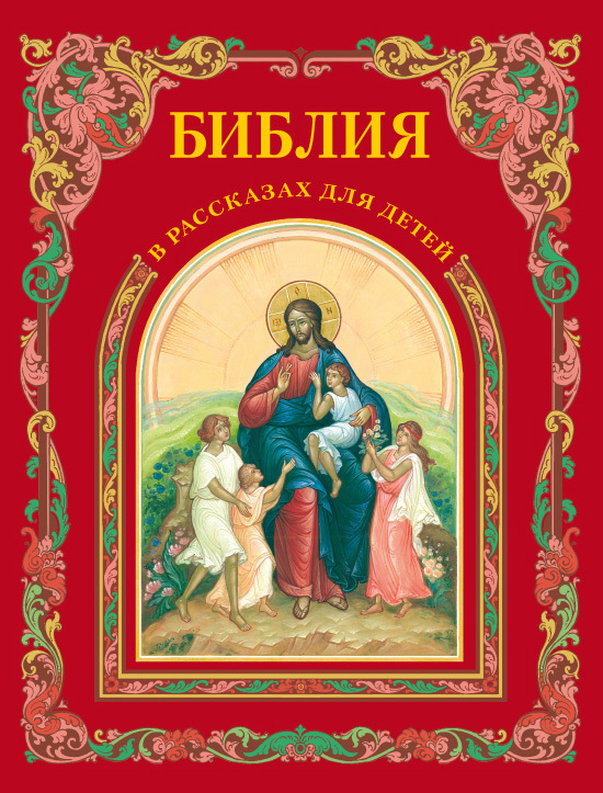 Библия в рассказах для детей - П. Н. Воздвиженский