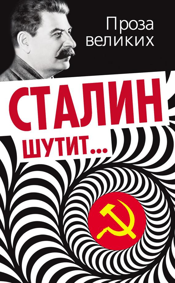 Отсутствует Сталин шутит…