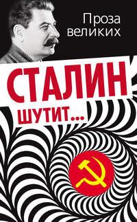 Отсутствует - Сталин шутит…