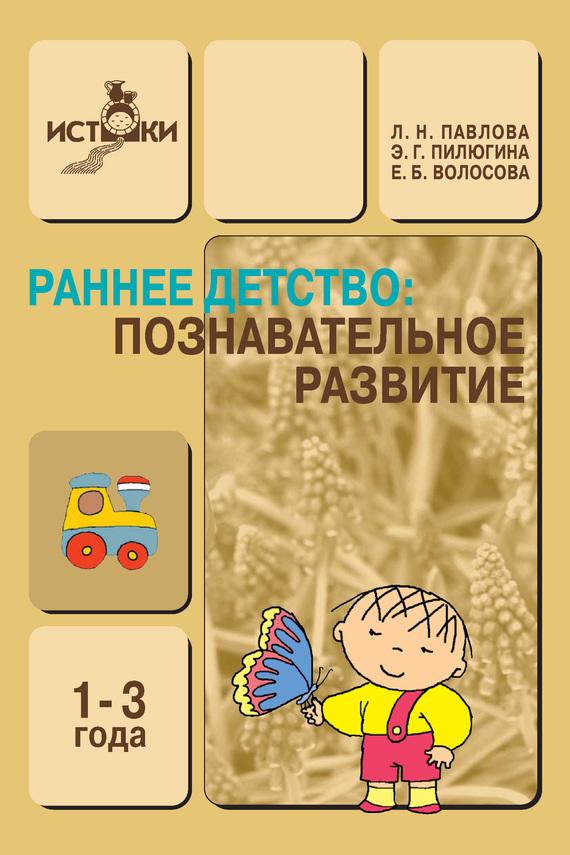 Раннее детство. Познавательное развитие. 1-3 года. Методическое пособие
