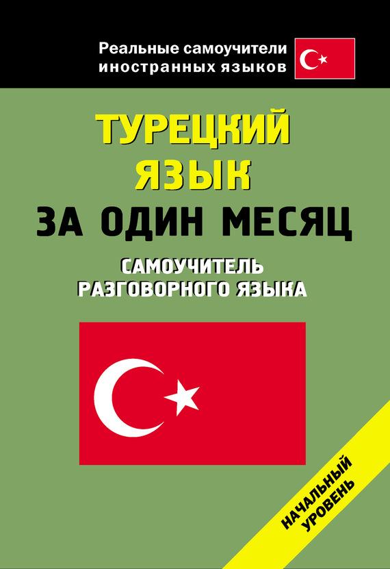 Турецкий язык за один месяц. Начальный уровень