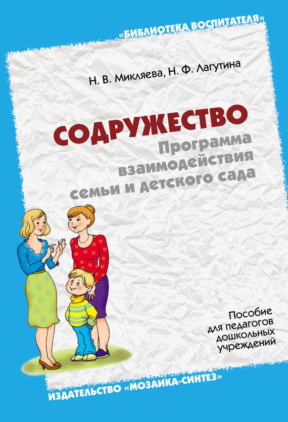 Содружество. Программа взаимодействия семьи и детского сада. Пособие для педагогов дошкольных учреждений
