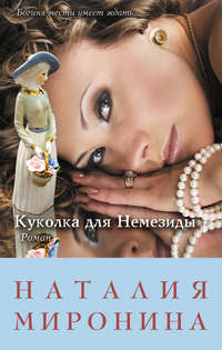 Миронина, Наталия  - Куколка для Немезиды