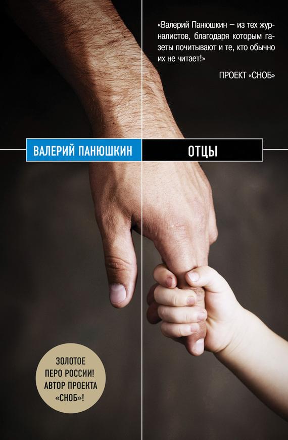 Отцы - Валерий Панюшкин