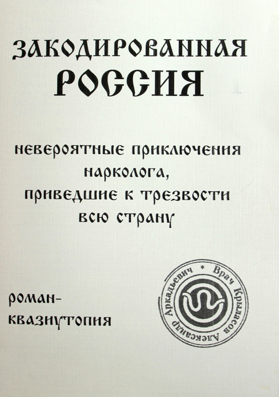 Александр Крыласов Закодированная Россия