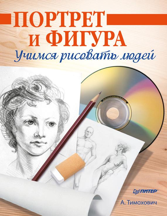 Александра Тимохович Портрет и фигура. Учимся рисовать людей