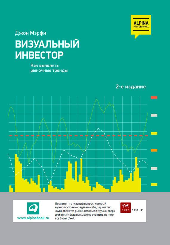 Джон Дж. Мэрфи Визуальный инвестор. Как выявлять рыночные тренды ISBN: 978-5-9614-2711-0 рохит бхаргава не очевидно как выявлять тренды раньше других