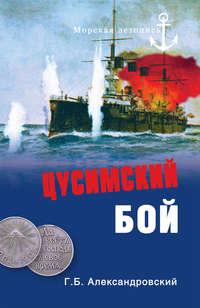 Александровский, Г. Б.  - Цусимский бой
