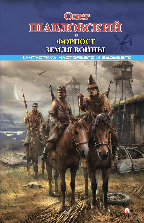 Олег Шабловский - Форпост. Земля войны