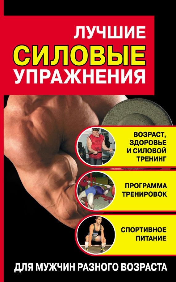 Скачать Лучшие силовые упражнения быстро