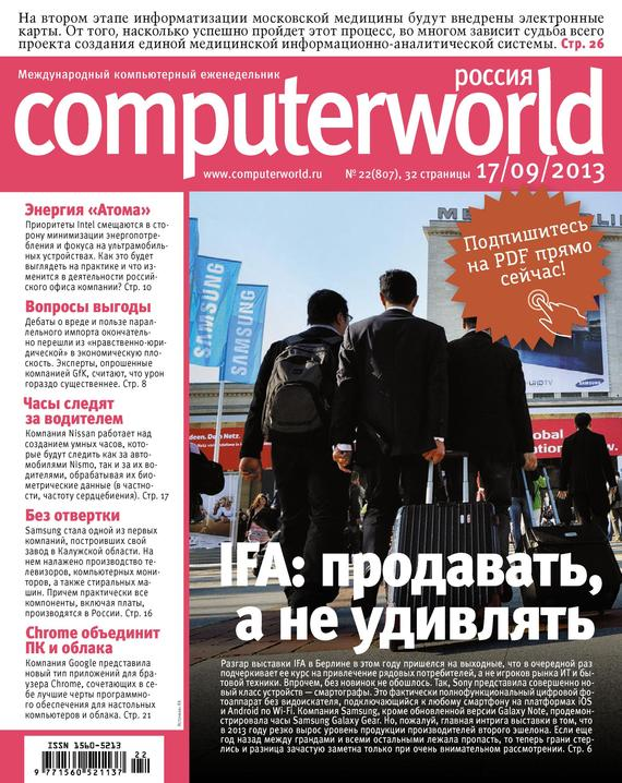 Журнал Computerworld Россия №22/2013