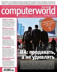 системы, Открытые  - Журнал Computerworld Россия №22/2013