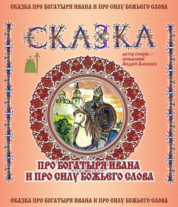 Сказка про богатыря Ивана и про силу Божьего слова - священник Андрей Алексеев